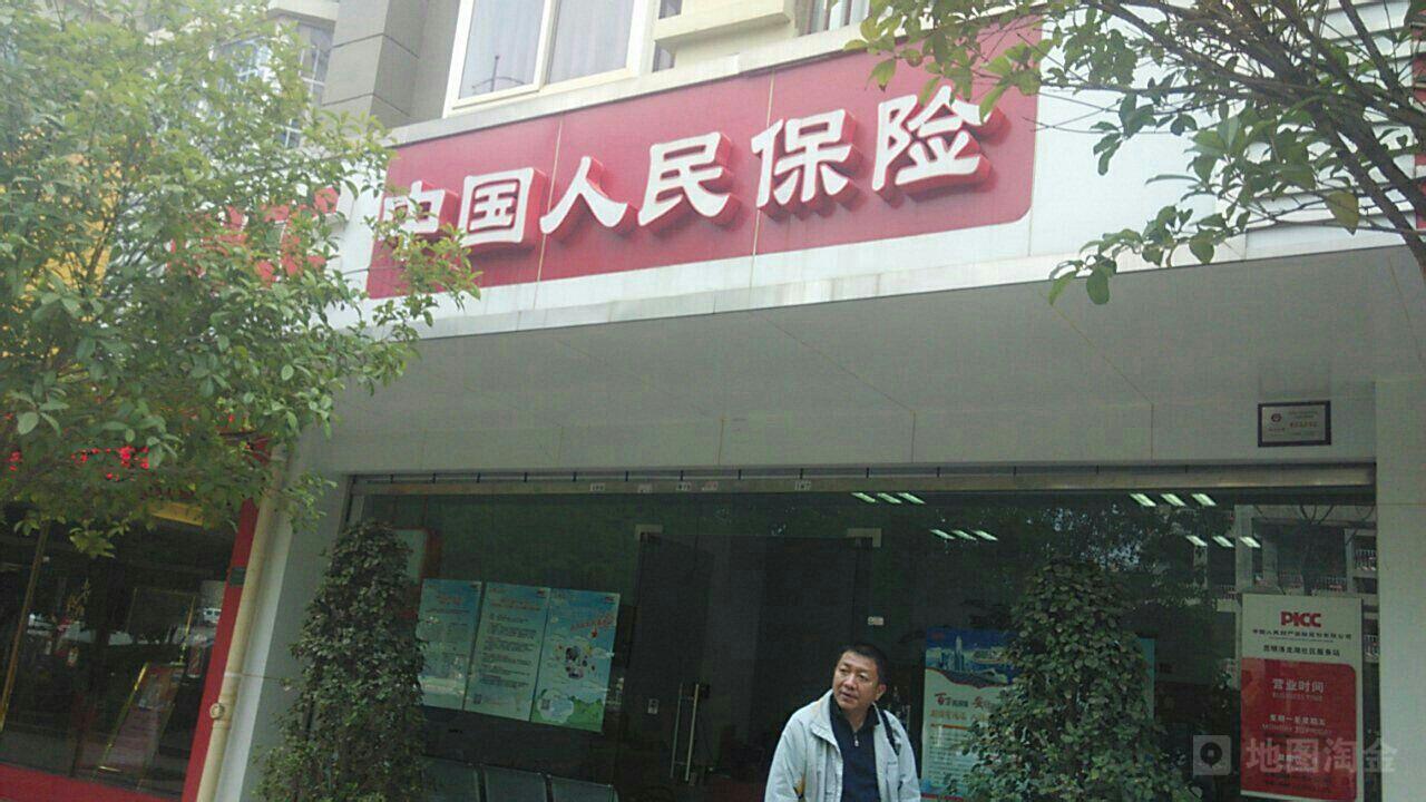 人保财险(昆明洛龙湖社区服务站)
