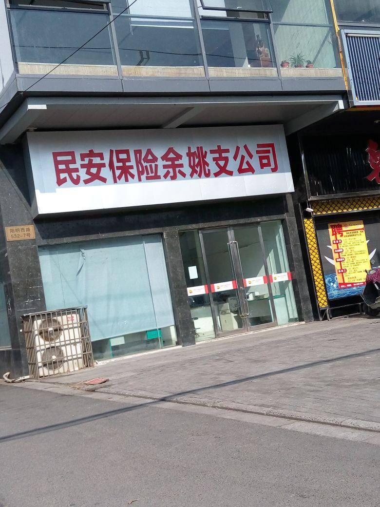 民安保险(余姚支公司)
