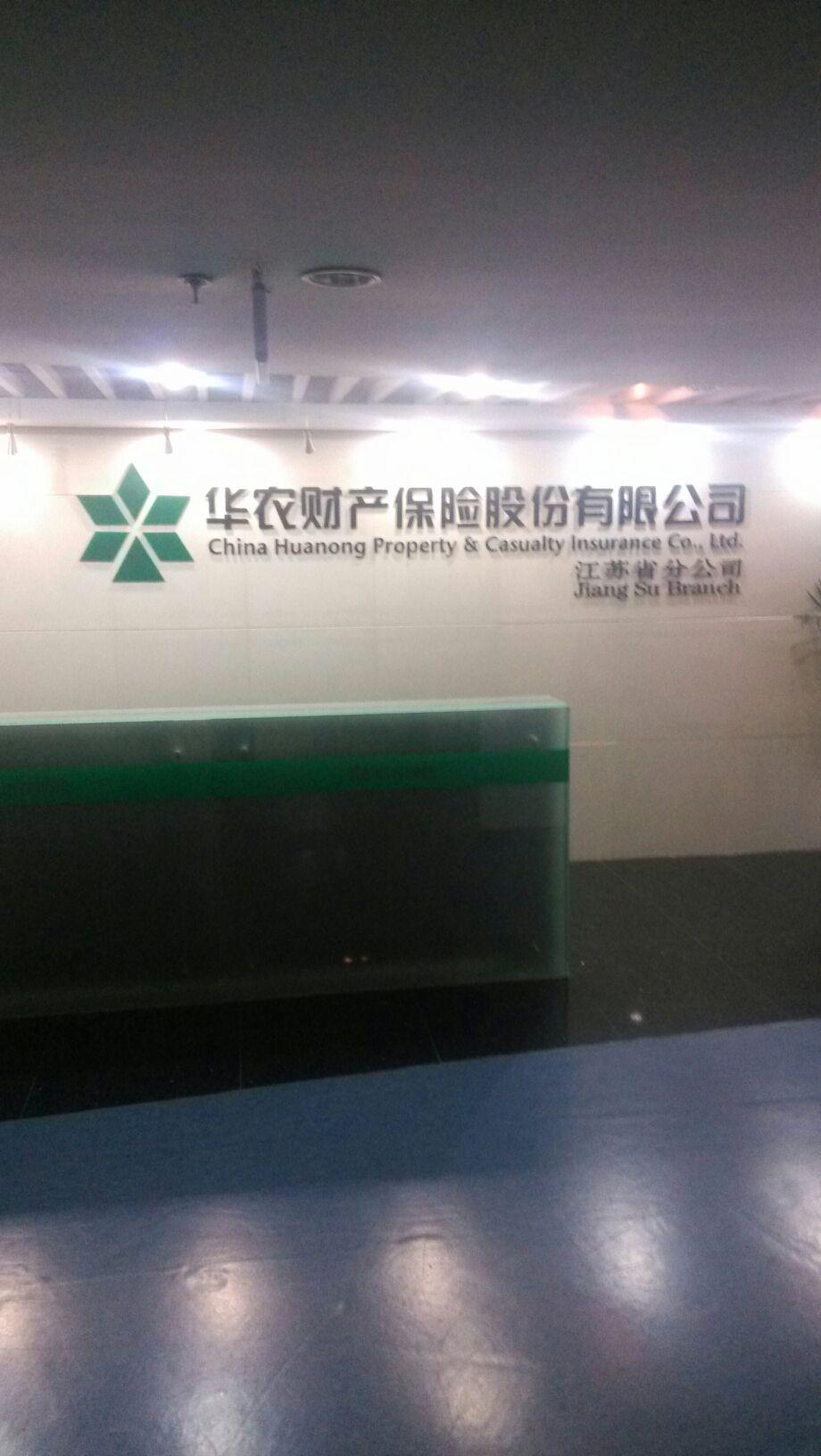 华农财产保险(江苏省分公司)