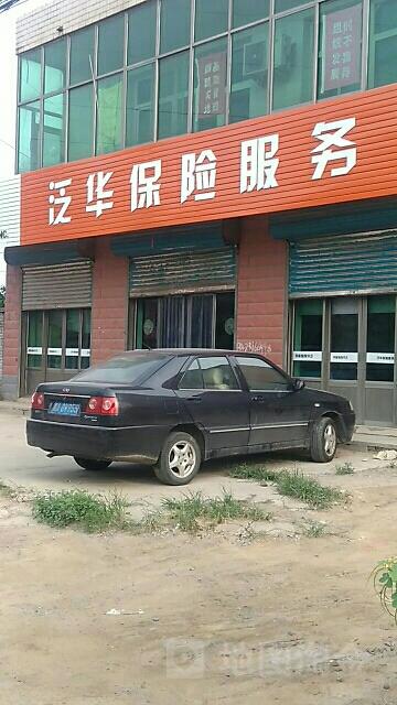 泛华保险服务(城镇社区卫生服务中心东)