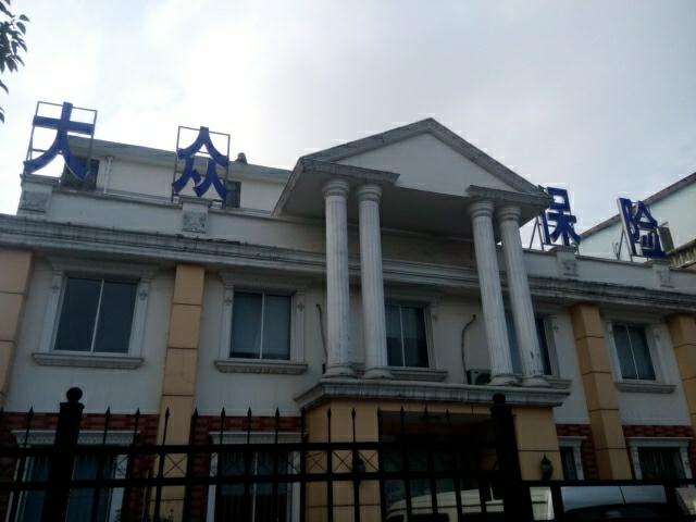 大众保险(镇江中心支公司)