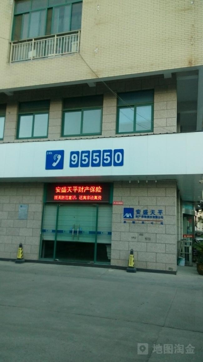天平汽车保险(富巷北路)