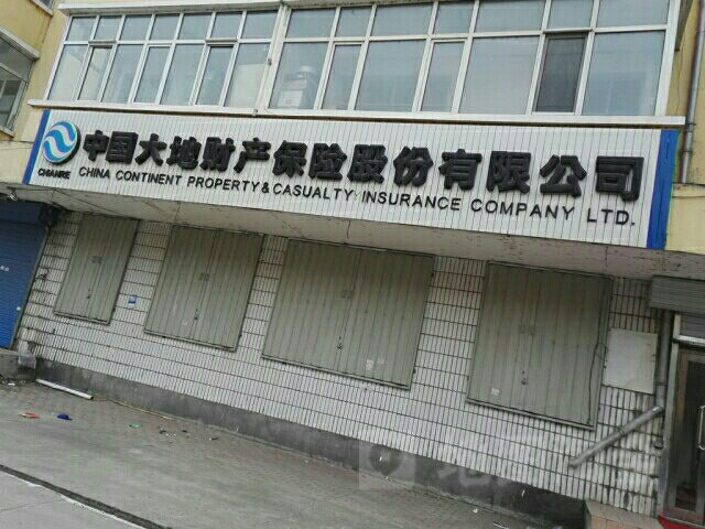 大地保险(延寿县分公司)