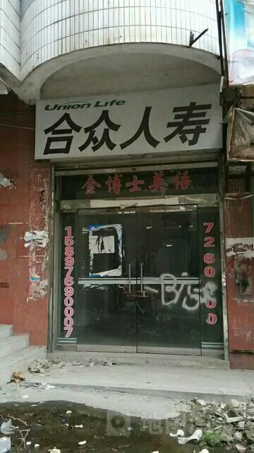 合众人寿(大悟支公司)