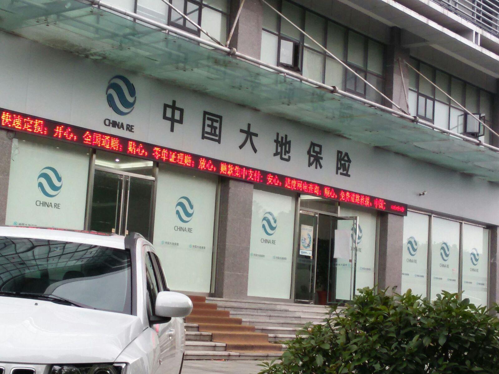 大地保险(湖州中心支公司)