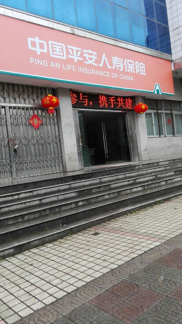 中国平安人寿(东安支公司)