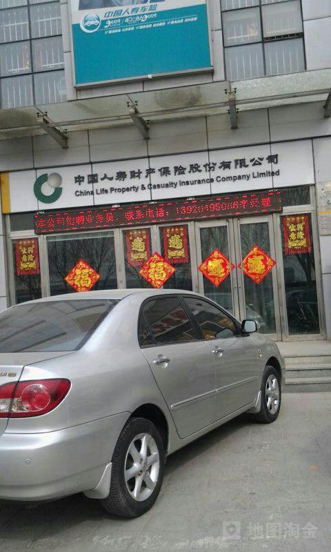 中国人寿(静海支公司)