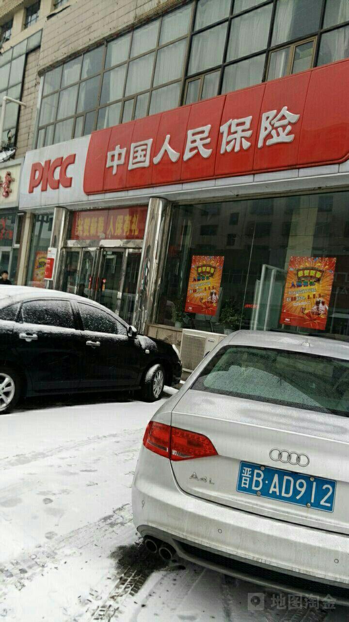 人保财险(大同市分公司营业部)