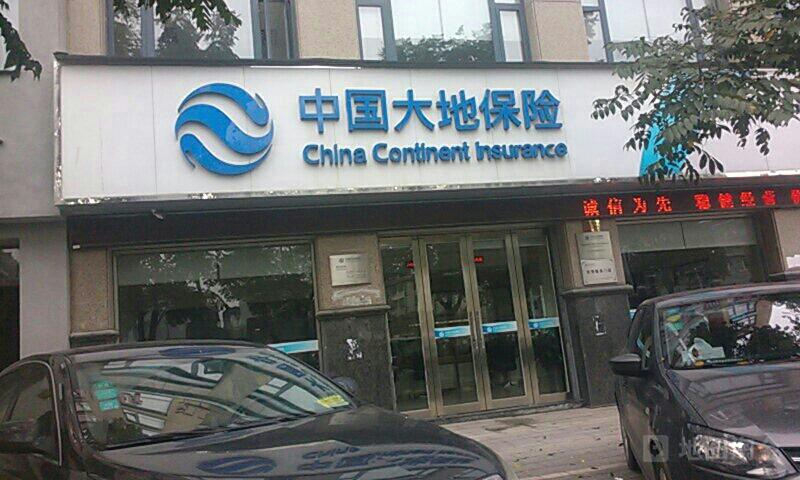 大地保险(义乌市北苑支公司)