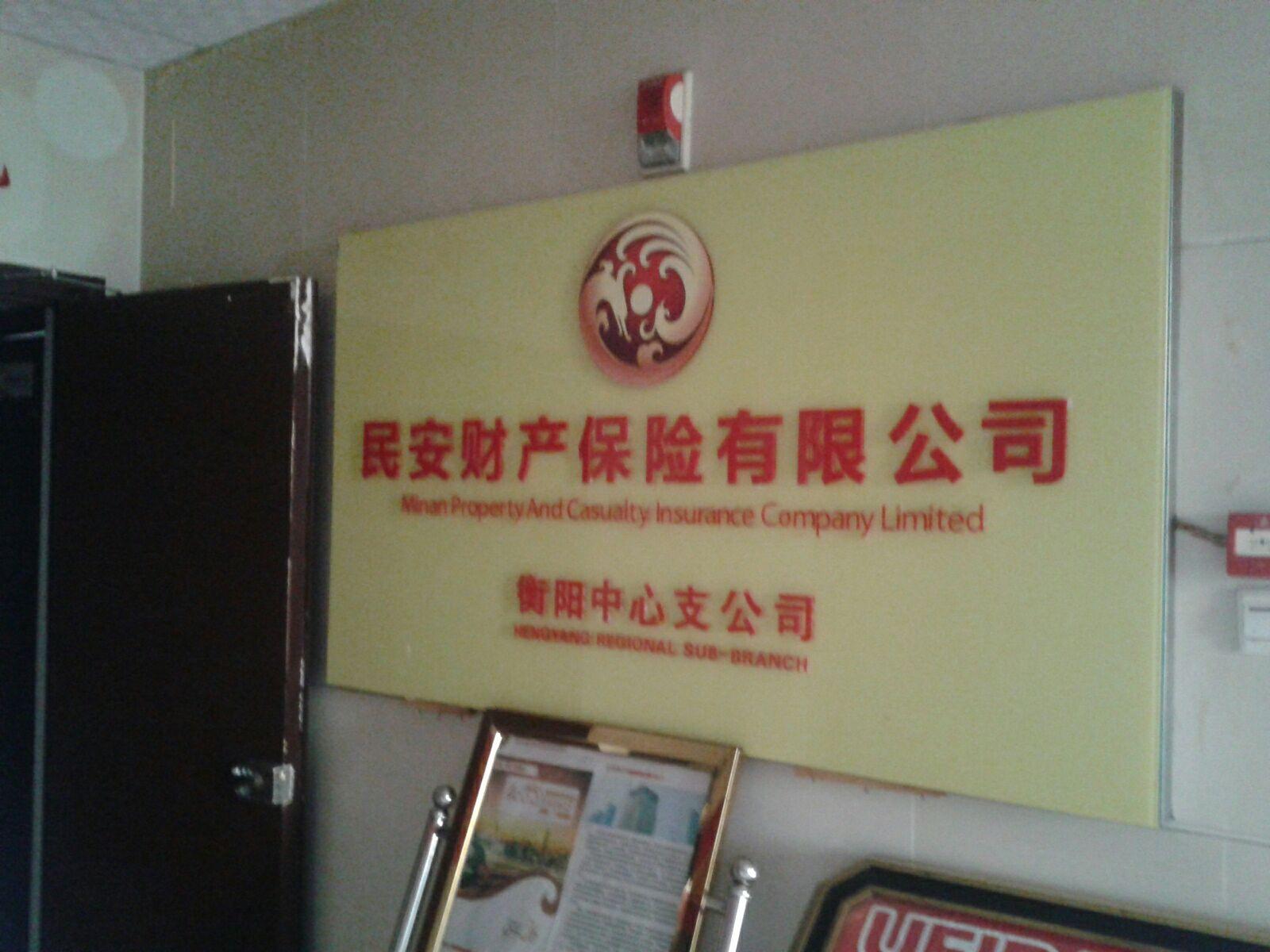 民安保险(衡阳中心支公司)