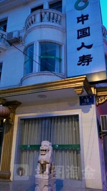 中国人寿(铁山支行)