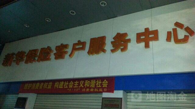 新华人寿(韶关中心支公司)