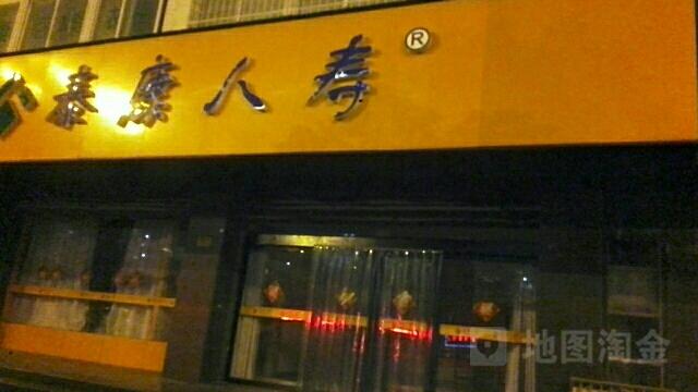 泰康人寿(渔婆南路)