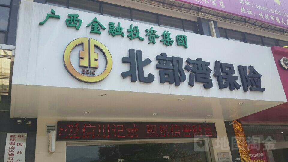 北部湾保险(龙胜县营业部)