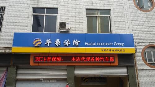 华泰保险(涪城民乐店)