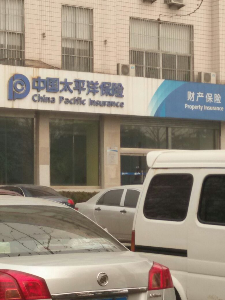 中国太平洋保险(莱芜中心支公司)