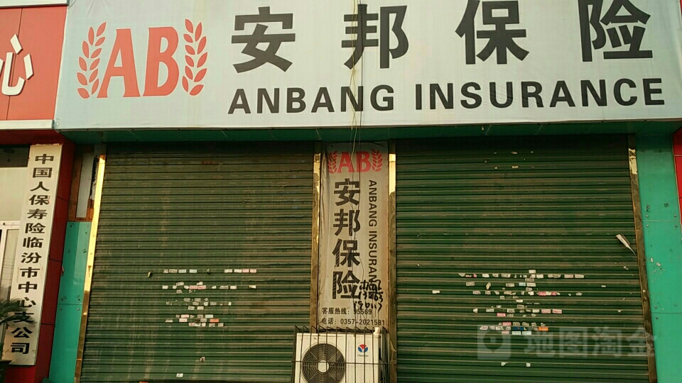 人保寿险(临汾市中心支公司)