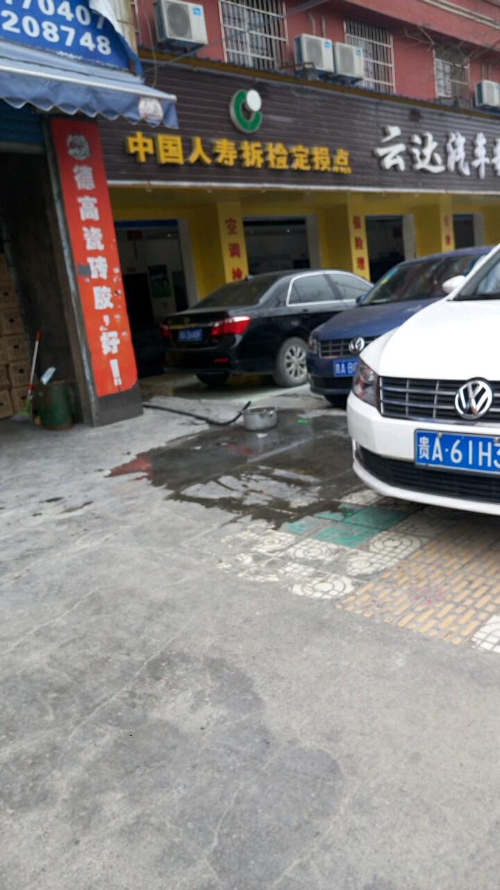 中国人寿保险拆检损点