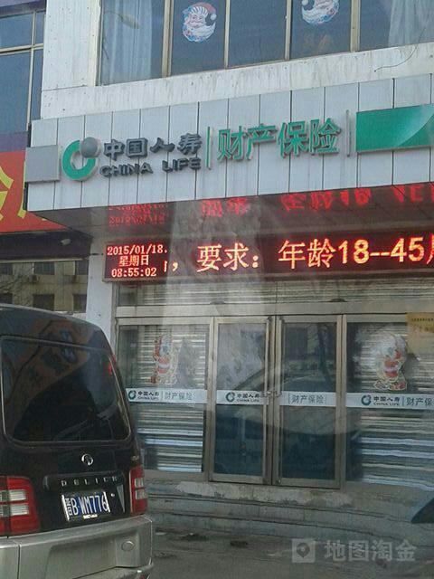 中国人寿(大同市矿区支公司)