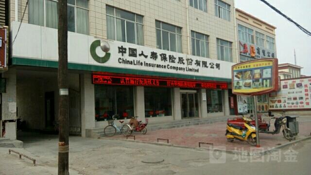 中国人寿(民勤县支公司)