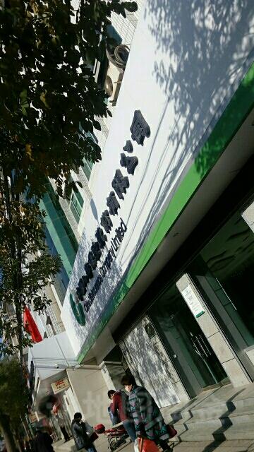 中国人寿(庆城县支公司)