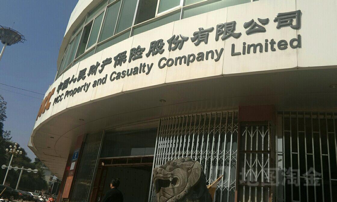 人保财险(清流县分公司)