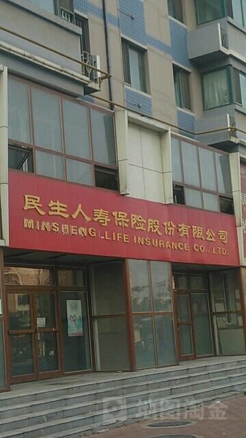 民生人寿(龙绣街)