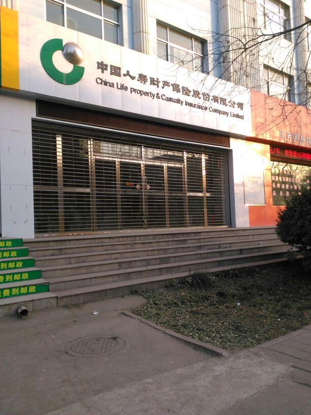 中国人寿(东岗支公司)