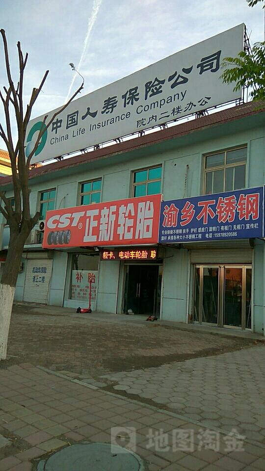 中国人寿(南蔡村营销服务部)