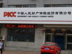 人保财险(太和支公司)