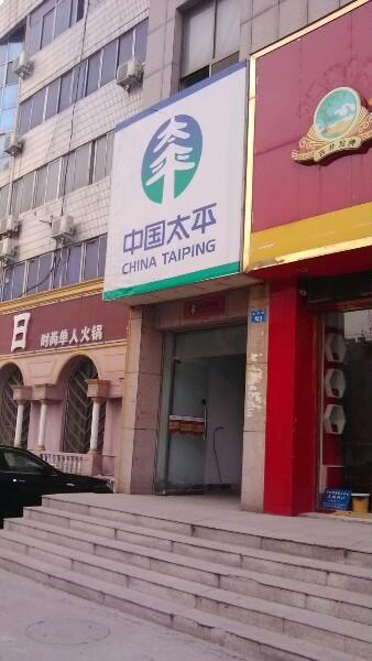 太平人寿保险鹤壁支公司