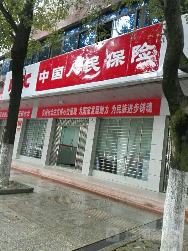人保财险(赤壁支公司)