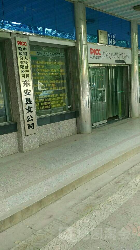 人保财险(东安支公司)