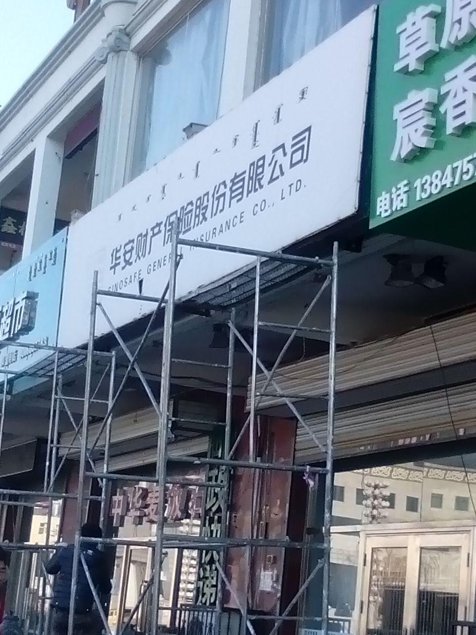华安财产保险(通辽市物价检查所西北)