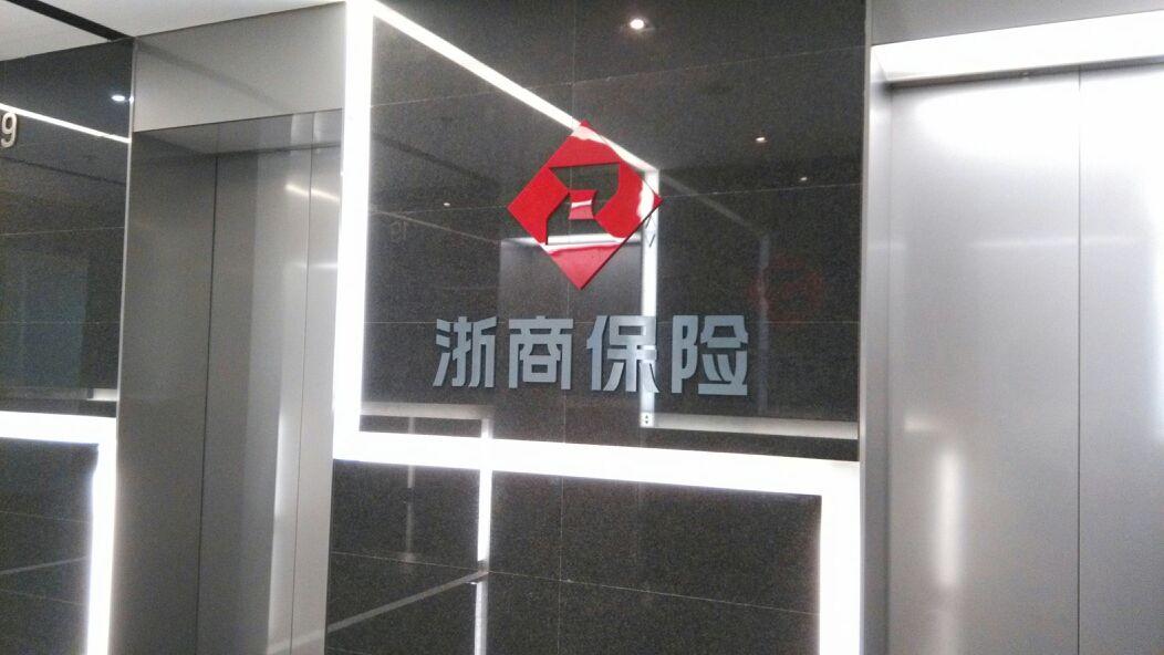 浙商保险(宁波中心支公司)