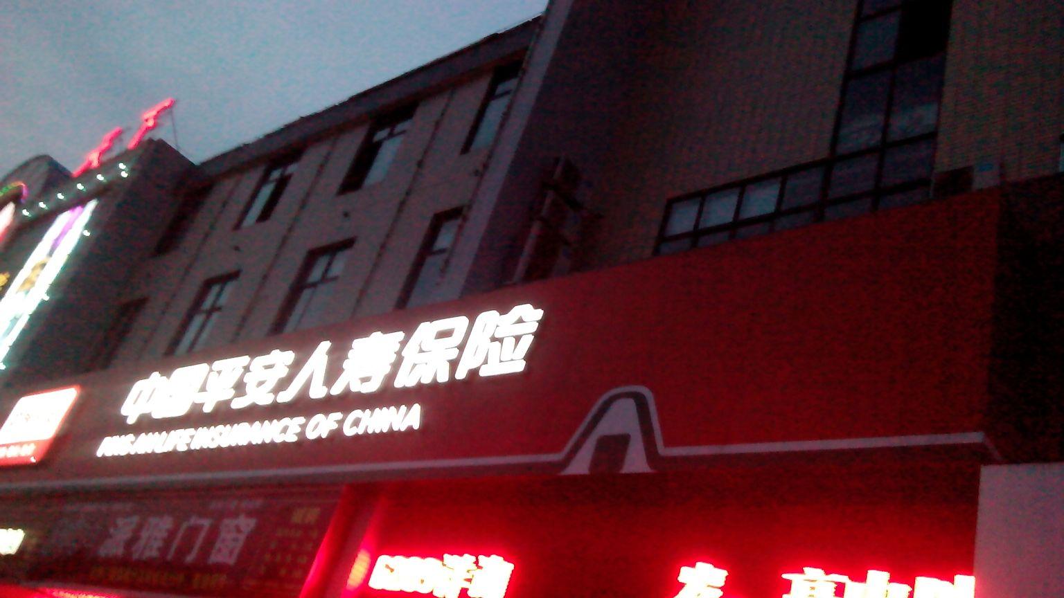 中国平安人寿(随州中心支公司)