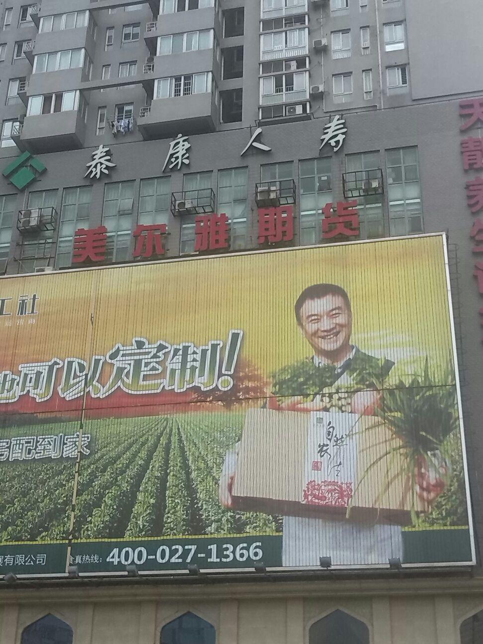 泰康人寿(黄石中心支公司)