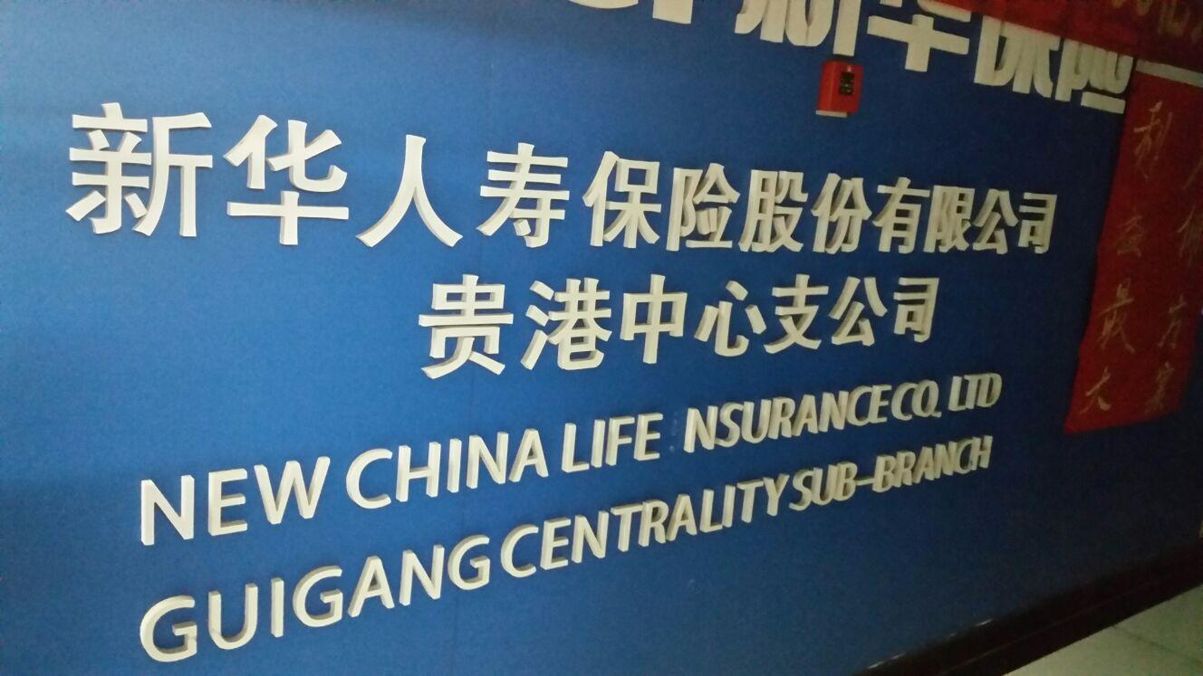 新华人寿(贵港中心支公司)