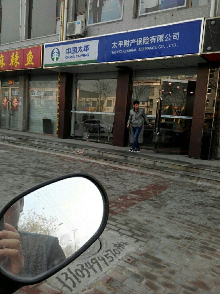 太平人寿朔州市古北街营销部