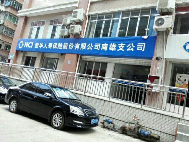 新华人寿(南雄支公司)