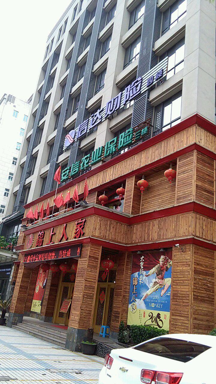 安信农业保险(绍兴中心支公司)