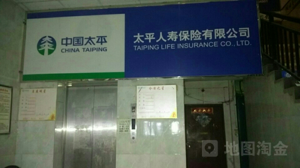 太平人寿保险安庆中心支公司