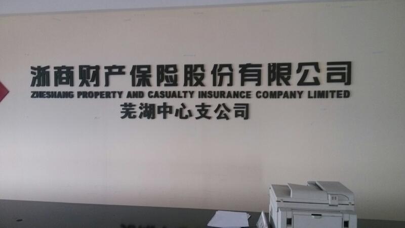 浙商财产保险(芜湖中心支公司)