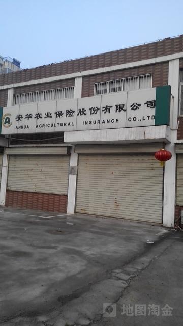 安华农业保险(兖州支公司)