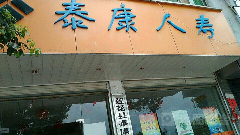 泰康人寿(滨河小区南)