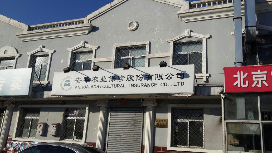 安华农业保险(延庆营销部)