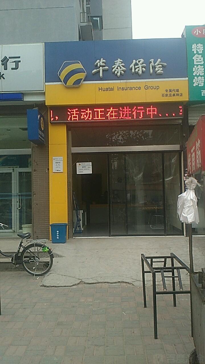 华泰保险石家庄卓珅店