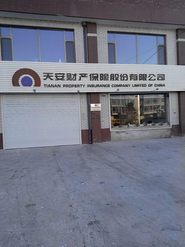天安保险(白城中心支公司)