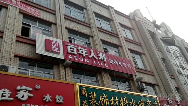 百年人寿(富锦支公司)
