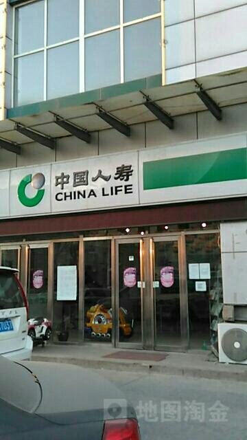 中国人寿(北京市分公司)